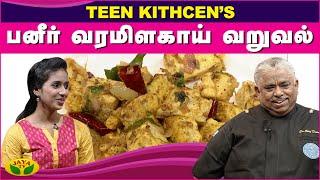 Chef Damu's பனீர் வரமிளகாய் வறுவல் | Paneer Recipe | Adupangarai | Jaya TV