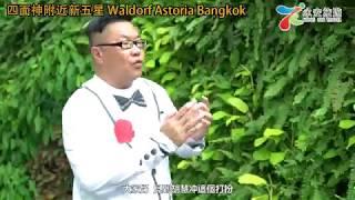 泰國通胡慧沖,精彩泰國視頻:四面佛旁型格新酒店 Waldorf Astoria Bangkok