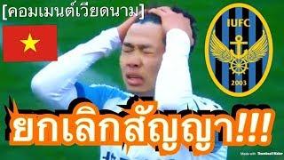อยู่ไม่ถึงปี!!! คอมเมนต์ชาวเวียดนาม หลังอินชอนยกเลิกสัญญา เหงียน กง เฟือง หลังย้ายไปเคลีกแค่ 108 วัน