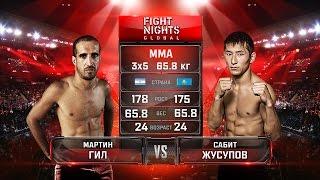 Мартин Гил vs. Сабит Жусупов / Martin Gil vs. Sabit Zhusupov