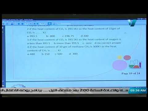 كيمياء لغات الصف الأول الثانوي 2020 (ترم 2) الحلقة 5