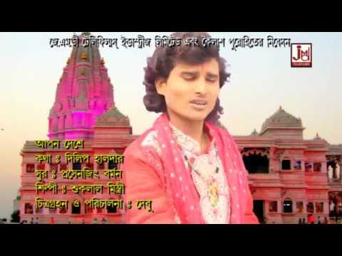 Shuklal Mistri:- Apon Deshe  || আপন দেশে  ||Jmd Telefilms.in LTD