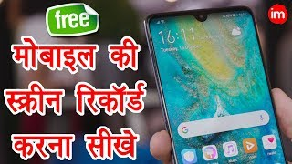 How to Record Mobile Screen - मोबाइल की स्क्रीन रिकॉर्ड करना सीखे - Download this Video in MP3, M4A, WEBM, MP4, 3GP