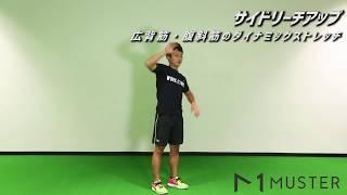 【体幹部周辺の柔軟性向上】背中&腹部をストレッチする!「サイドリーチアップ」