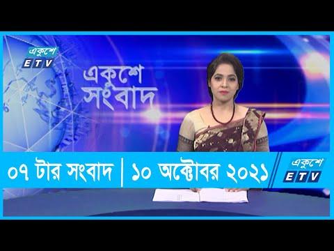 07 PM News || সন্ধ্যা ০৭টার সংবাদ || 10 October 2021 || ETV News