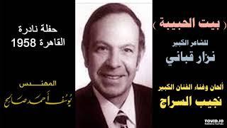 نجيب السراج - بيت الحبيبة - حفلة القاهرة 1958 تحميل MP3