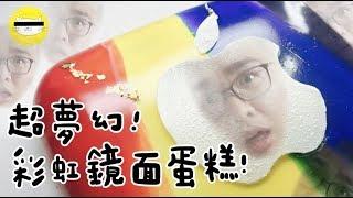 【超夢幻!試吃彩虹鏡面蛋糕!】狸貓