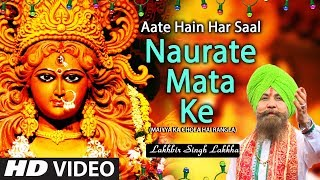 Aate Hain Har Saal Naurate Mata Ke I Lakhbir Singh Lakkha I New HD Video I Navratri - Download this Video in MP3, M4A, WEBM, MP4, 3GP