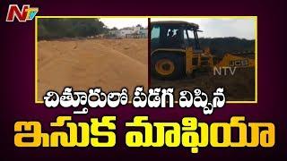 Illegal Sand Mafia Rises Again in Chittoor District | Andhra Pradesh | NTV