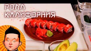 Ролл Калифорния | Суши рецепт | California sushi
