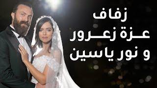 ❤️زفافنا||عزة زعرور ونور ياسين|| لحظات ما شفتوها