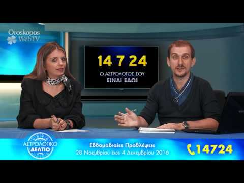 Τα ζώδια της εβδομάδας 28/11-4/12 σε βίντεο