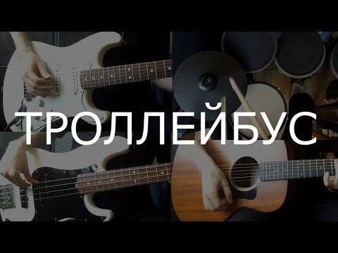 """Кавер на песню """"Троллейбус"""". Группы """"Кино"""". Гитары, бас, барабаны."""