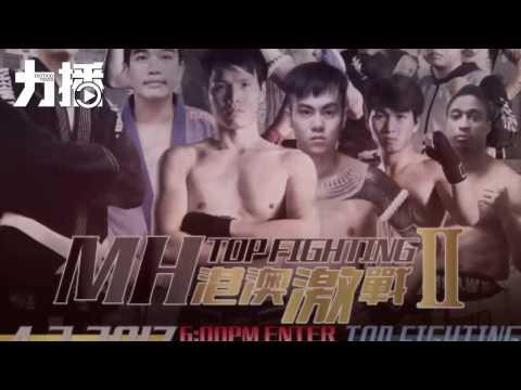 Top Fighting激戰Ⅱ 約定你!