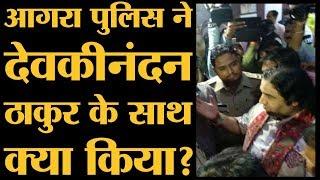 Devkinandan Thakur Agra में सभा करने जा रहे थे, लेकिन Police ने हिरासत में ले लिया   SC ST Act