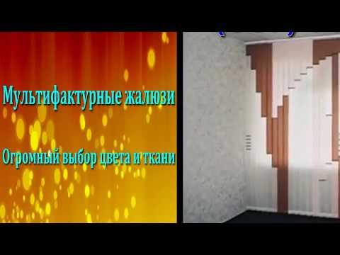 Мультифактурные жалюзи. Тканевые жалюзи на окна