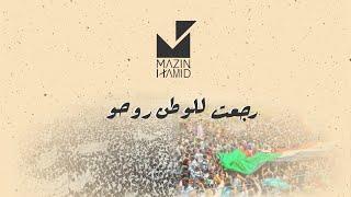مازيكا رجعت للوطن روحو - مازن حامد | (Raja3at Lel Watan Rooho (OROOMA تحميل MP3