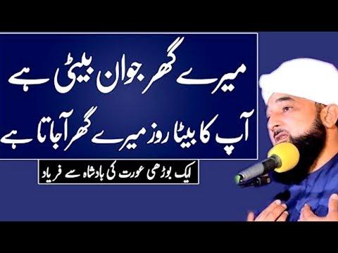Jawan Larki Or Uski Maa Ki Faryad | Saqib Raza Mustafai 02 January 2019 | Islamic Central