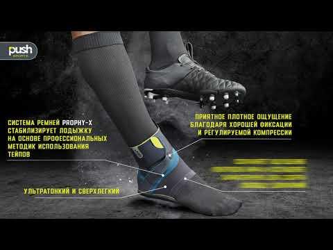 Защита на голеностопный сустав PUSH Sports Ankle Brace 8