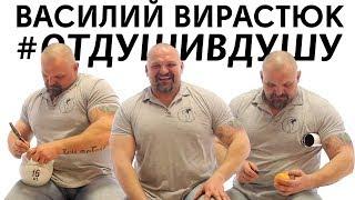 Василий Вирастюк про огнестрельное ранение, бои без правил и грудь Русланы Писанки