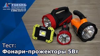 Обзор прожекторных фонарей 5Вт