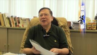 大劉講故好好聽 愛美高風扇發達的故事〈蕭若元:最新蕭析〉2017-04-05
