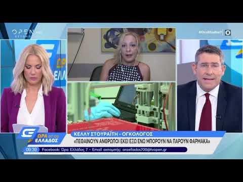 Καταγγελία: «Πεθαίνουν άνθρωποι εκεί έξω ενώ μπορούν να πάρουν φάρμακα» - Ώρα Ελλάδος 7:00   OPEN TV