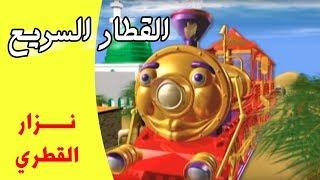 """""""القطار السريع"""" زيارة المعصومين (ع)   المنشد نزار القطري"""