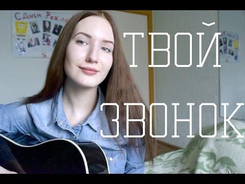 Сектор Газа - Твой звонок ( Alice Timchenko cover)