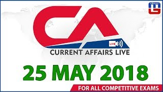Current Affairs Live At 7:00 am | 25 May | SBI PO, SBI Clerk, Railway, SSC CGL 2018