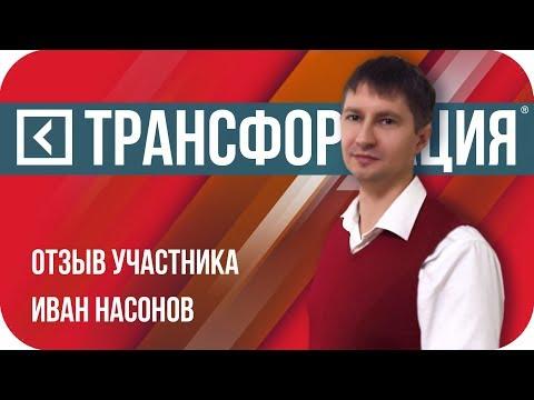 Насонов Иван