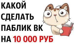 Какой паблик вк создать с бюджетом 10 000 руб. Заработок на паблике вк