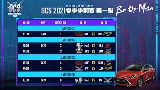 GCS 2021 夏季|季前賽 W1D3