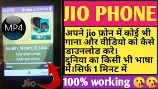 Jio Phone Me Song Kaise Download Kare!!how To Download  In Jio Phone#technicalkrc