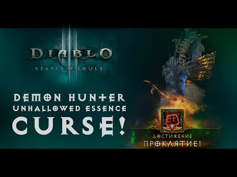 Diablo III - Achievement | A curse! (Проклятие) | S16