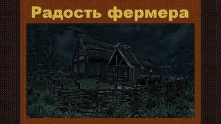 """Skyrim Mod """"Радость фермера"""" - версия 3.5"""