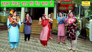 क्युकर लिकड़ू बाहर पति मेरा काला सै - Haryanvi Folk Song 2020 || PATI MERA KALA SE