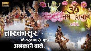 Episode 16 || Om Namah Shivay