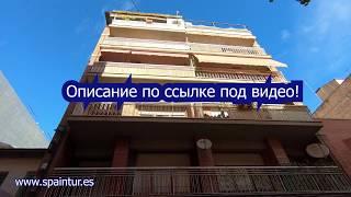 Большая квартира в Аликанте с большой террасой, 4 комнаты, 130 кв.м., район Кампоамор