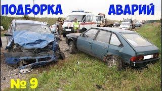 Жесткие аварии . Подборка № 9 / Severe accidents