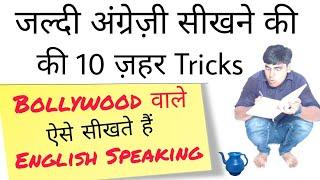 English speaking tips | ज़हर तरीका इंग्लिश सीखने का | How to speak fluent English | Sartaz Sir