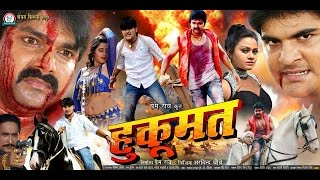 हुकूमत - Hukumat    Super Hit Bhojpuri Full Movie    Pawan Singh, Kajal   Bhojpuri Film
