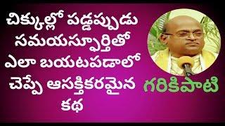 Telugu sahityam - Vyaktitva Vikasam || Part #6 || Sri Garikipati Narasimha Rao Latest Speech