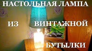 Настольная лампа из винтажной бутылки (компоненты) http://got.by/2kf9s4 - Лампа RGB с пультом. http://got.by/2kfbwq - Светодиодные огни на батарейках. http://got.by/2kfct7 - Шнур для светодиодный лампы с