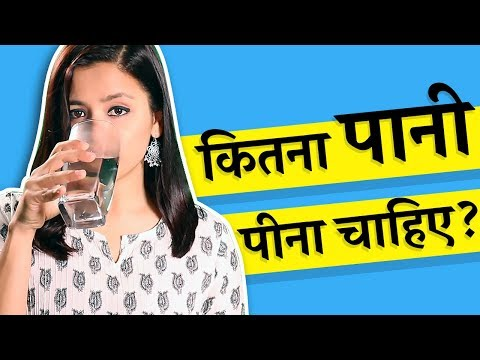 How much water should I drink a day? (in Hindi) पानी कितना पीना चाहिए एक दिन में ?
