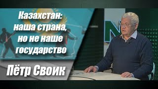 Казахстан: наша страна, но не наше государство