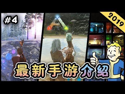 新手遊介紹2019年 #4 | Android & iOS 手機遊戲