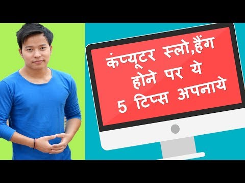 5 Best Tips to Speed Up Computer and laptop Performance   Computer ki speed kaise badhaye