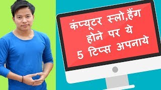 5 Best Tips to Speed Up Computer and laptop Performance | Computer ki speed kaise badhaye - Download this Video in MP3, M4A, WEBM, MP4, 3GP