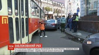 Цілий район Києва заблокувало одне авто, полишене біля трамвайних колій